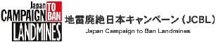 地雷廃絶日本キャンペーン(JCBL)