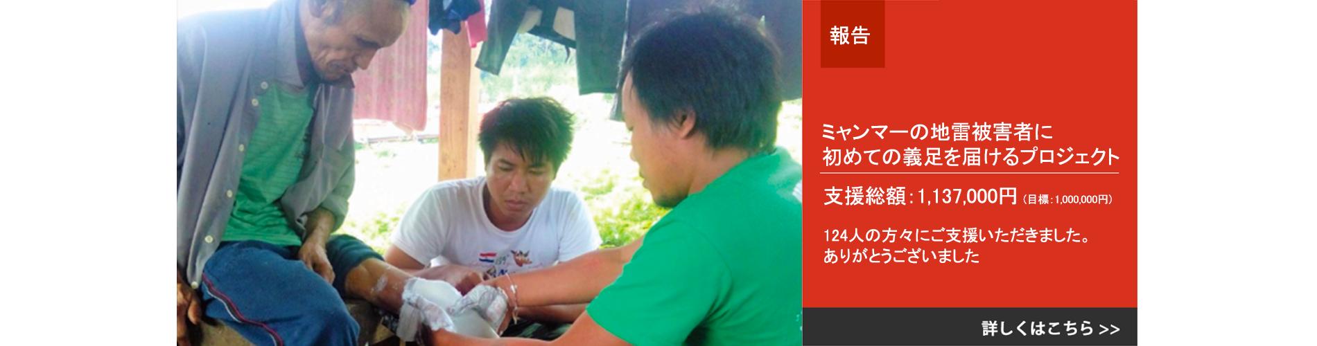 ミャンマー地雷被害者支援